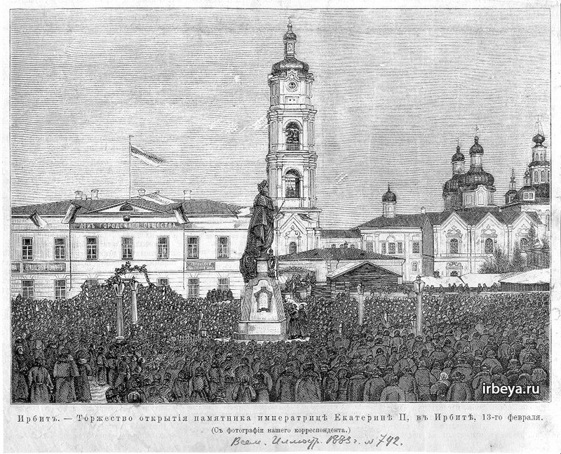 Торжественное открытие памятника императрице Екатерине II в Ирбите 13 февраля