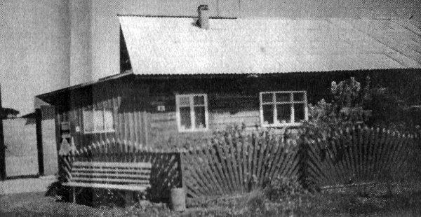 Деревня Еремина